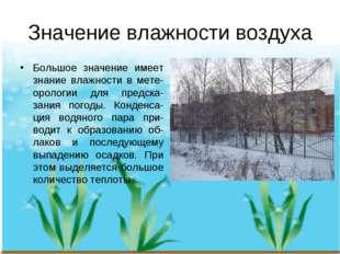 Значение влажности воздуха Большое значение имеет знание влажности в мете-оро