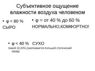 Субъективное ощущение влажности воздуха человеком φ < 40 % СУХО Зимой 10-20%