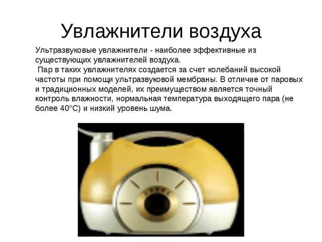 Увлажнители воздуха Ультразвуковые увлажнители - наиболее эффективные из суще...