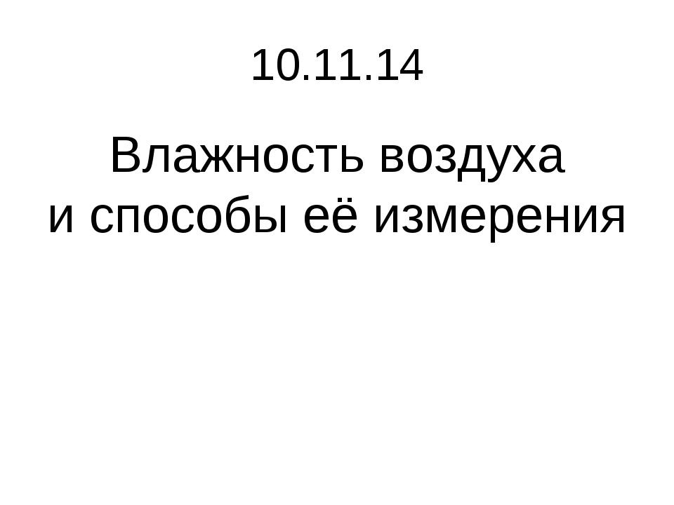 10.11.14 Влажность воздуха и способы её измерения