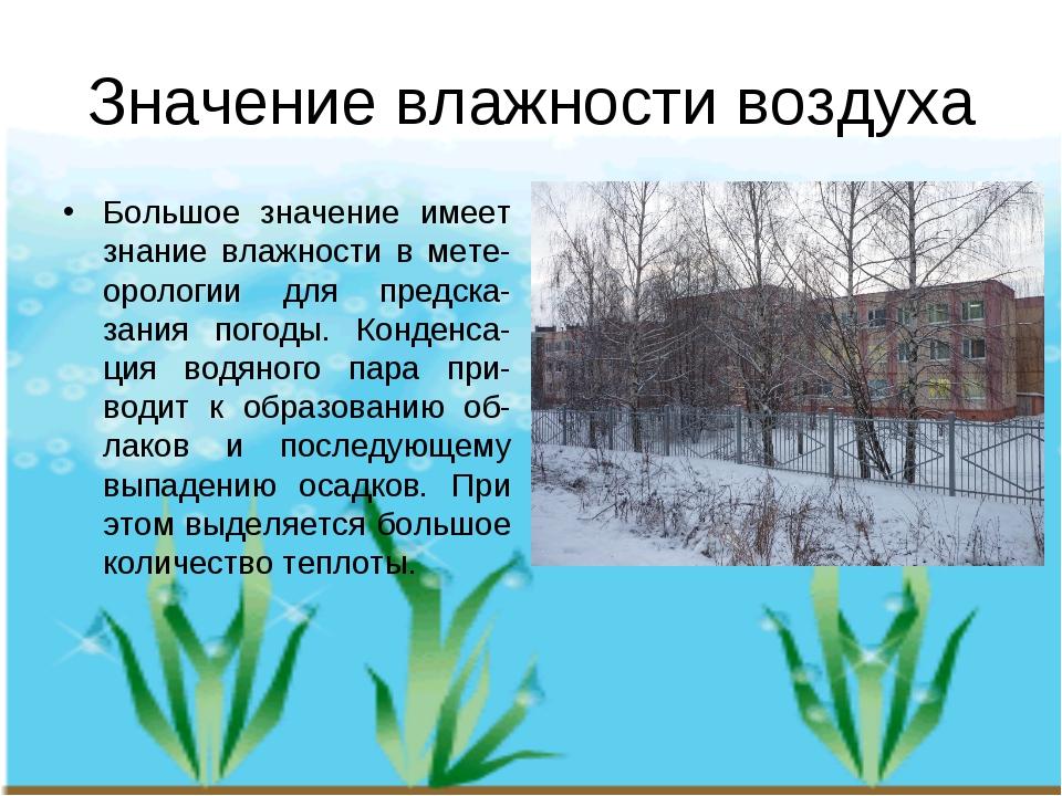 Значение влажности воздуха Большое значение имеет знание влажности в мете-оро...