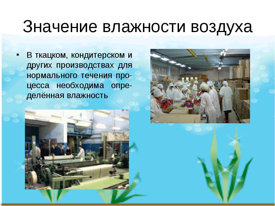 Значение влажности воздуха В ткацком, кондитерском и других производствах для...