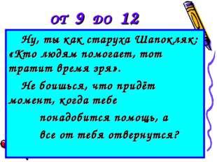 ОТ 9 ДО 12 Ну, ты как старуха Шапокляк: «Кто людям помогает, тот тратит время