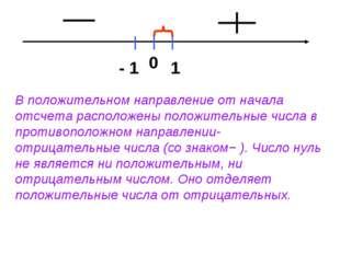 В положительном направление от начала отсчета расположены положительные числа