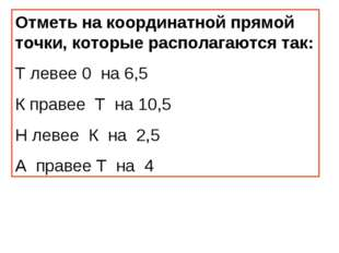 Отметь на координатной прямой точки, которые располагаются так: Т левее 0 на