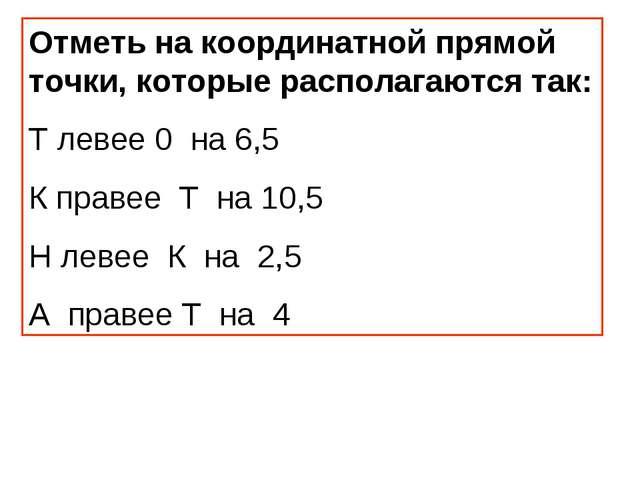 Отметь на координатной прямой точки, которые располагаются так: Т левее 0 на...