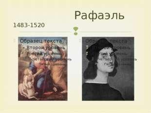 Рафаэль 1483-1520 