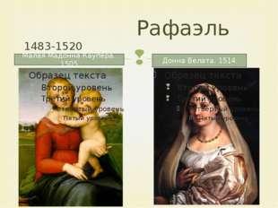 Рафаэль 1483-1520 Малая Мадонна Каупера. 1505 Донна Велата. 1514 