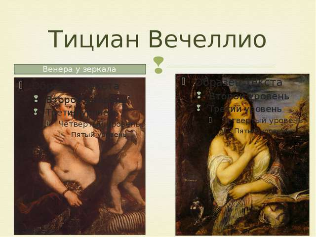 Тициан Вечеллио Венера у зеркала 