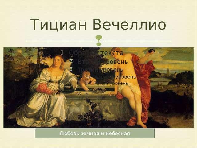 Тициан Вечеллио Любовь земная и небесная 