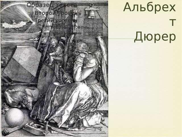 Альбрехт Дюрер 