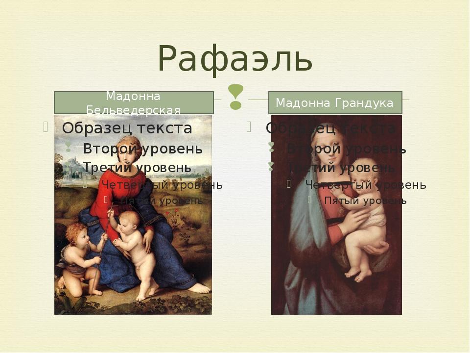Рафаэль Мадонна Грандука Мадонна Бельведерская 