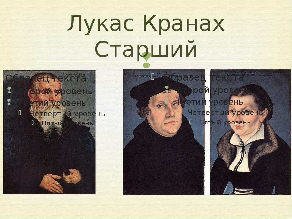 Лукас Кранах Старший 