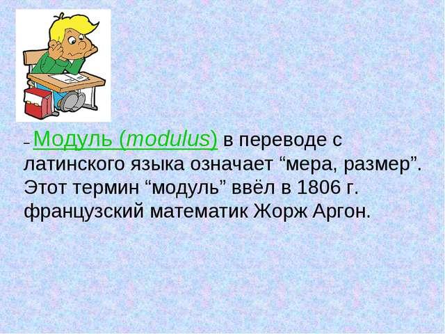 """– Модуль (modulus) в переводе с латинского языка означает """"мера, размер"""". Эт..."""