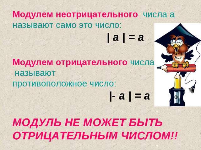 Модулем неотрицательного числа a называют само это число: | а | = а Модулем...
