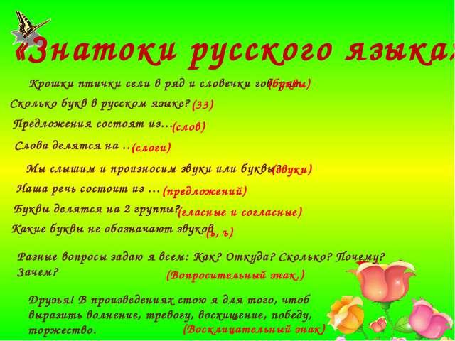 Конкурс знатока русского языка