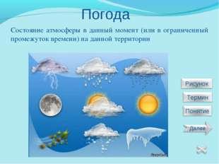 Погода Состояние атмосферы в данный момент (или в ограниченный промежуток вре