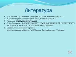 Литература А.А.Летягин Программа по географии 5-9 класс, Вентана-Граф, 2013