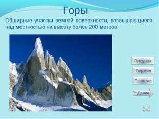 Горы Обширные участки земной поверхности, возвышающиеся над местностью на выс