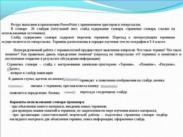 Ресурс выполнен в приложении PowerPoint с применением триггеров и гиперссылок...