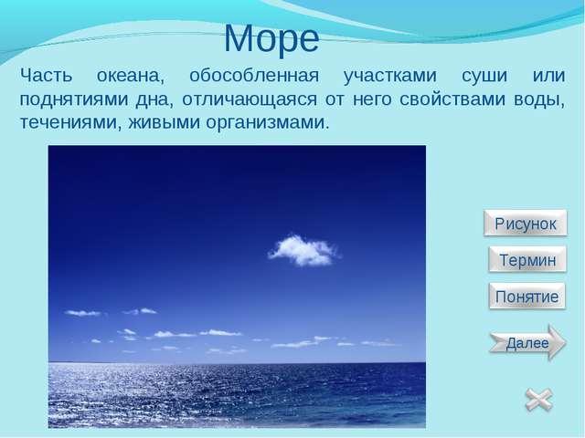 Море Часть океана, обособленная участками суши или поднятиями дна, отличающая...