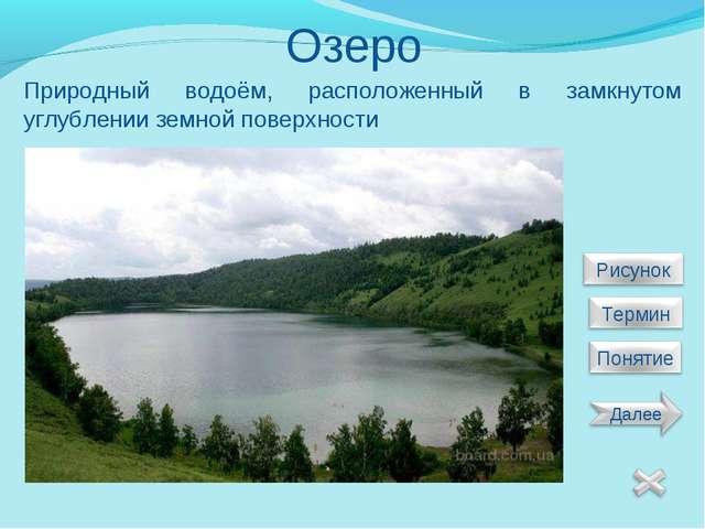 Озеро Природный водоём, расположенный в замкнутом углублении земной поверхности