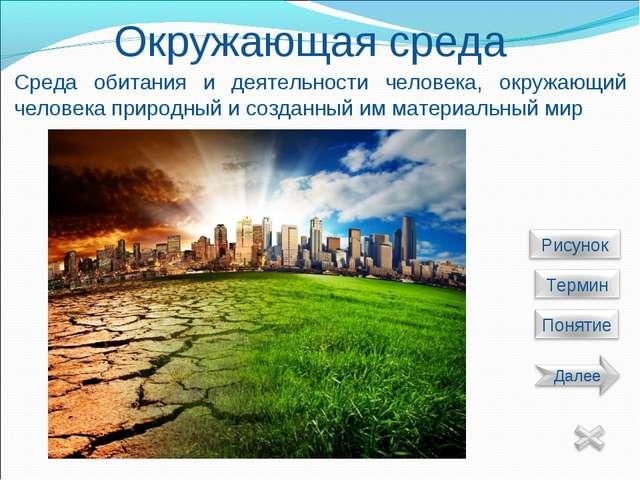 Окружающая среда Среда обитания и деятельности человека, окружающий человека...