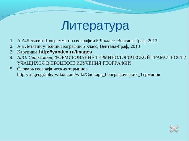 Литература А.А.Летягин Программа по географии 5-9 класс, Вентана-Граф, 2013...