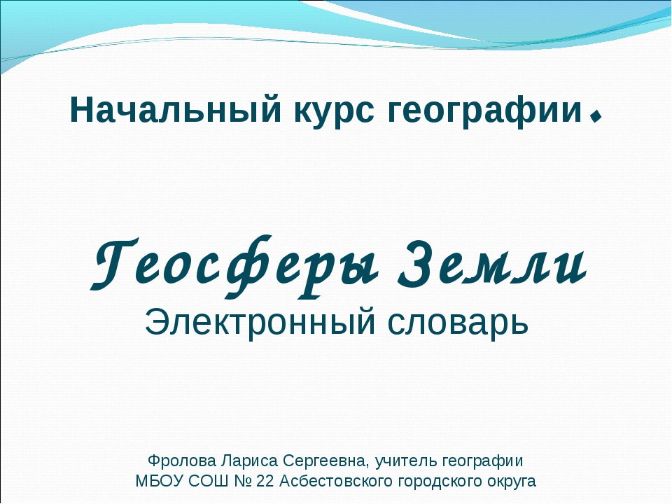 Начальный курс географии. Геосферы Земли Электронный словарь Фролова Лариса С...
