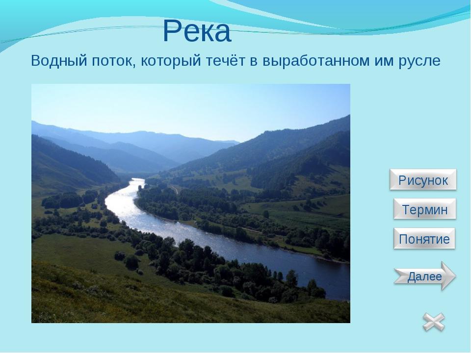 Река Водный поток, который течёт в выработанном им русле