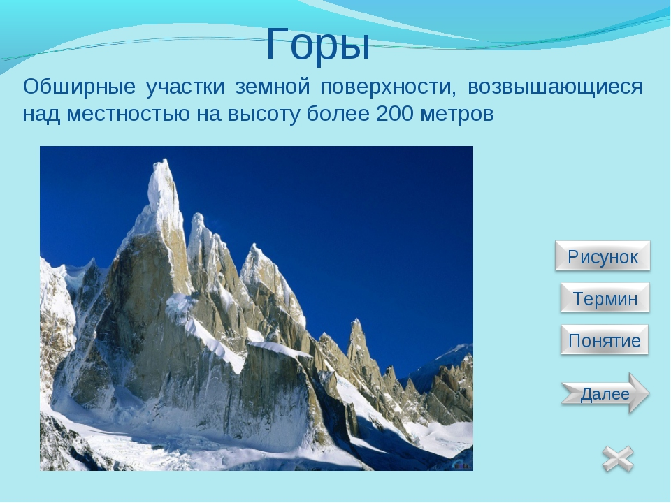 Горы Обширные участки земной поверхности, возвышающиеся над местностью на выс...