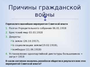 Перечислите важнейшие мероприятия Советской власти Разгон Учредительного собр