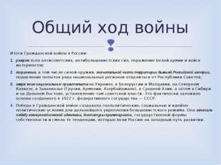 Итоги Гражданской войны в России: разгром всех антисоветских, антибольшевист