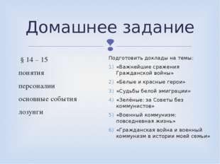 Домашнее задание § 14 – 15 понятия персоналии основные события лозунги Подгот
