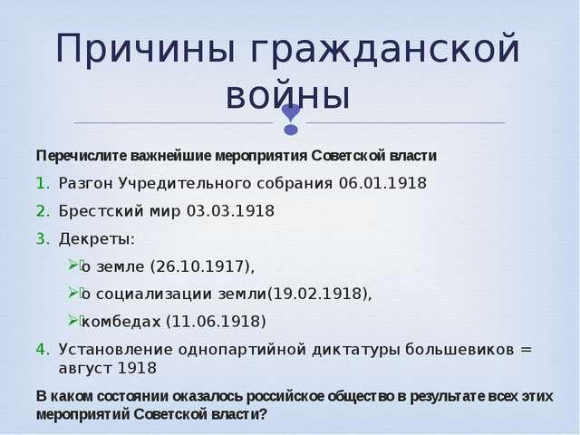 Перечислите важнейшие мероприятия Советской власти Разгон Учредительного собр...