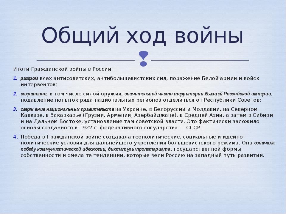 Итоги Гражданской войны в России: разгром всех антисоветских, антибольшевист...