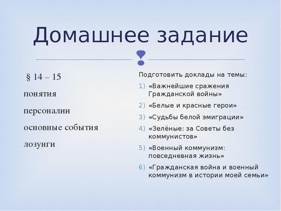 Домашнее задание § 14 – 15 понятия персоналии основные события лозунги Подгот...