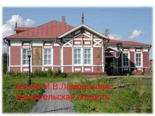 Музей М.В.Ломоносова , Архангельская область