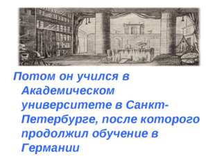 Потом он учился в Академическом университете в Санкт-Петербурге, после которо