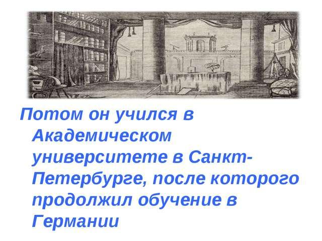 Потом он учился в Академическом университете в Санкт-Петербурге, после которо...