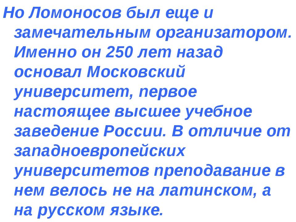 Но Ломоносов был еще и замечательным организатором. Именно он 250 лет назад о...