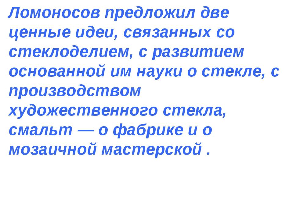 Ломоносов предложил две ценные идеи, связанных со стеклоделием, с развитием о...