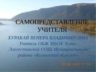 САМОПРЕДСТАВЛЕНИЕ УЧИТЕЛЯ ХУРАКАЙ ВЕНЕРА ВЛАДИМИРОВНА Учитель ОБЖ МБОУ Усть-Э