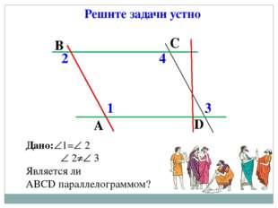 Решите задачи устно Дано:1= 2  2≠ 3 Является ли АВСD параллелограммом? А