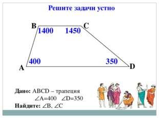 Решите задачи устно А В С D 1450 400 350 1400 Дано: АВСD – трапеция А=400 D