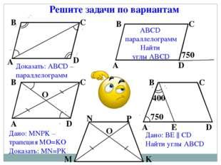 Решите задачи по вариантам А В С D А В С D 750 А В С D O 750 400 А В С D E M