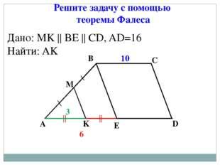 Решите задачу с помощью теоремы Фалеса А Е В D 10 6 3 Дано: MK  BE  CD, A