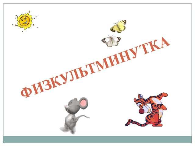 ФИЗКУЛЬТМИНУТКА Мещерякова Елена Николаевна