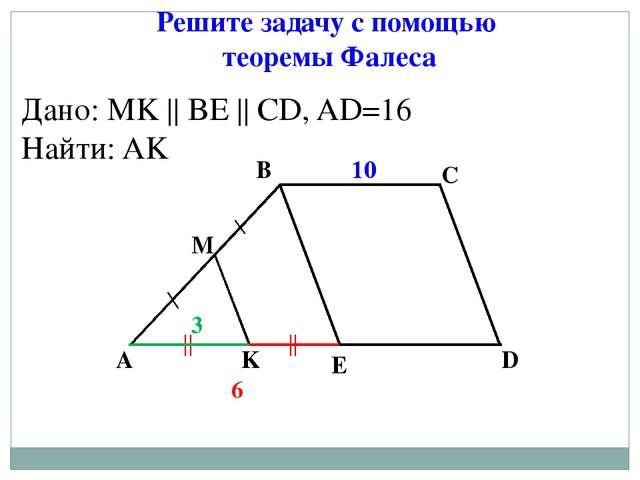 Решите задачу с помощью теоремы Фалеса А Е В D 10 6 3 Дано: MK  BE  CD, A...
