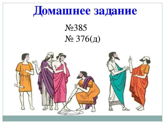 №385 № 376(д) Домашнее задание Мещерякова Елена Николаевна